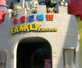 卡通尼儿童乐园
