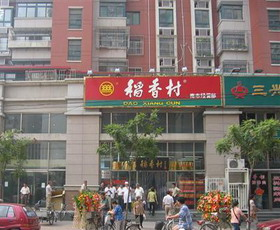 北京稻香村