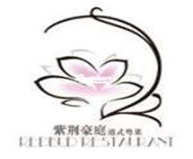 紫荆豪庭港式粤菜