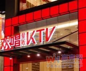 欢唱无限量贩KTV
