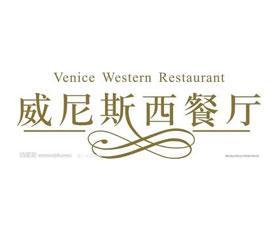 威尼斯西餐厅