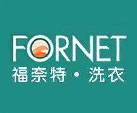 福奈特(Fornet)