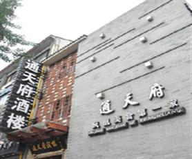 通天府大酒店