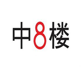 中8楼风尚云南餐厅