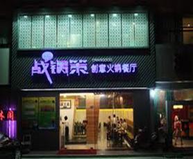 战锅策创意火锅餐厅