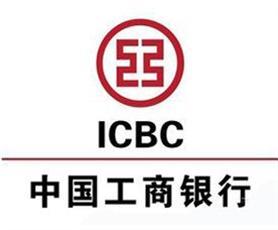 工商银行(ICBC)