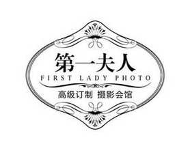 第一夫人(First Lady Photo)