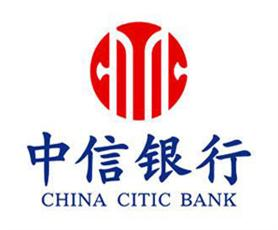 中信银行(CHINA CITIC BANK)