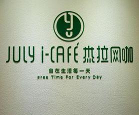 杰拉网咖(JULYI-CAFE)