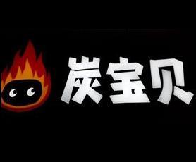 炭宝贝日式烧肉