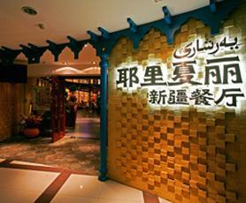 耶里夏丽新疆餐厅