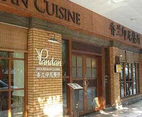 香兰印尼餐厅
