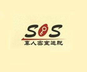 SOS真人密室逃脱
