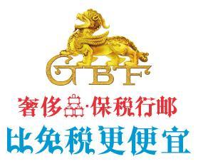 GBF奢侈品保税行邮