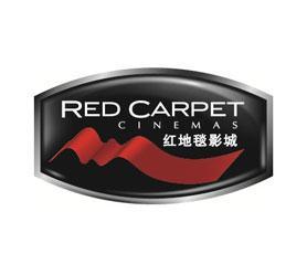 红地毯影城