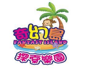 奇幻島探索樂園