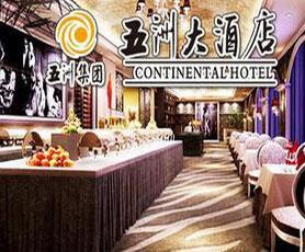 五洲大酒店