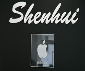 shenhui