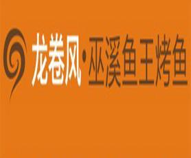 龙卷风巫溪鱼王烤鱼