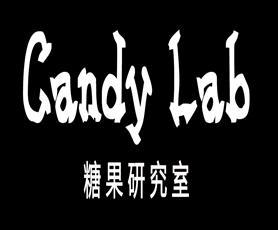 Candy Lab糖果研究室