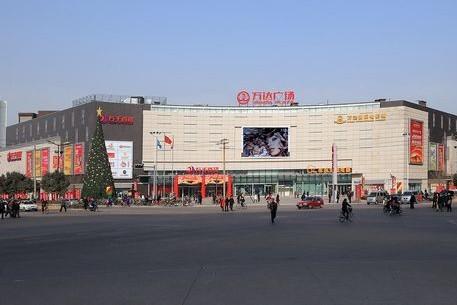 洛阳万达广场