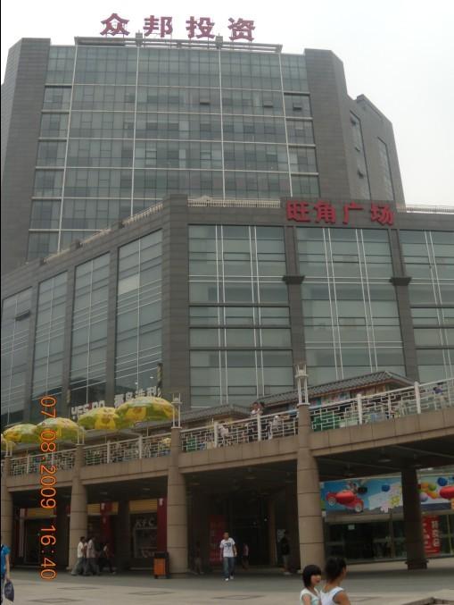西安旺角购物广场