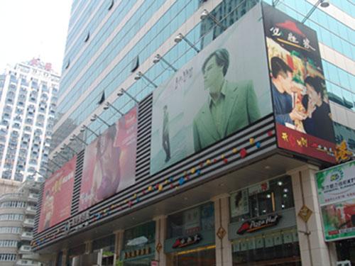 武汉时尚广场