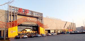 北京燕莎奥特莱斯购物中心图片