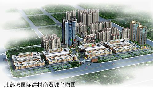 钦州北部湾国际建材商贸城