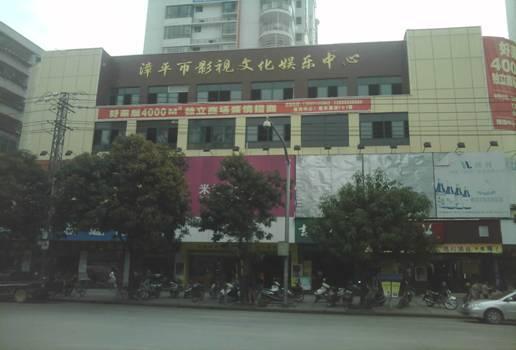 龙岩漳平市影视文化娱乐中心