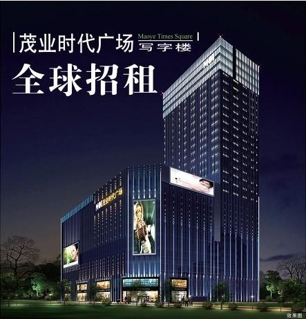 深圳茂业时代广场