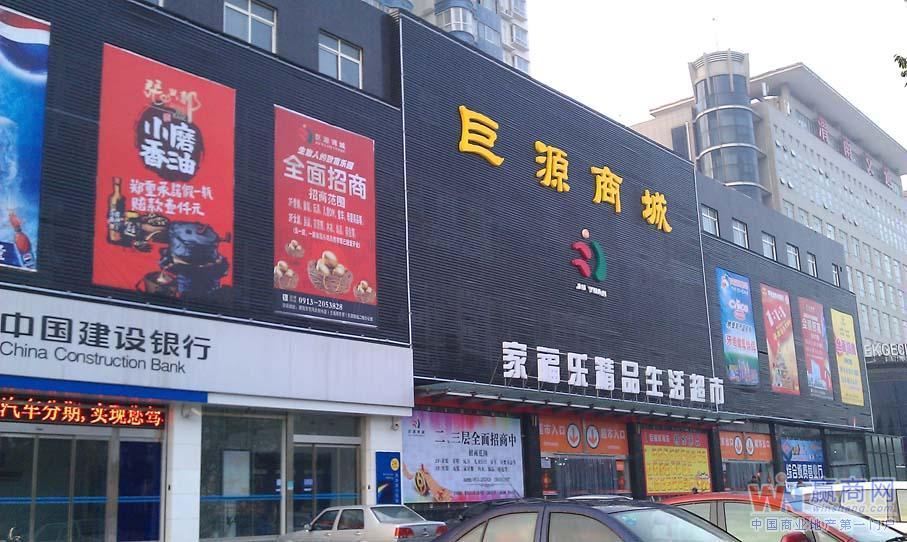 渭南巨源商城