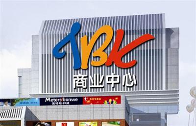 厦门TBK商业中心