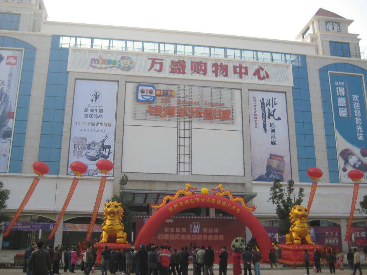 万盛mall秉承国际商业先进理念与形态全新打造一个集购物休闲娱乐