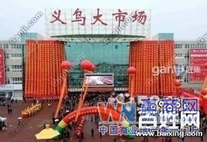 上海金山义乌小商品城