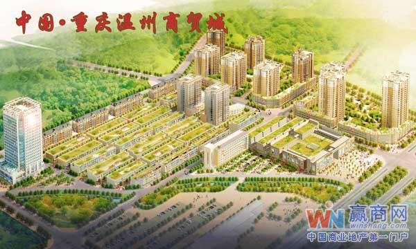 重庆温州商贸城