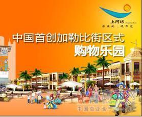 深圳上河坊购物乐园