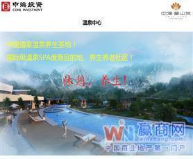 渭南中海华山城温泉中心
