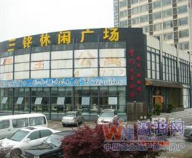上海三铭休闲广场