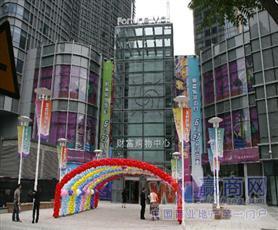 北京财富购物中心