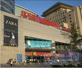 北京华宇时尚购物中心