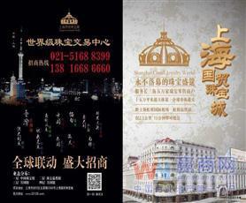 上海国贸天地珠宝城
