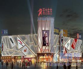 北京活力东方购物广场