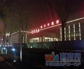 北京万开中心
