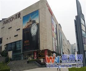 重庆百盛南坪店