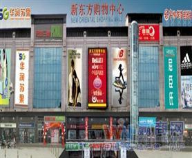 亳州方圆荟·新东方购物中心