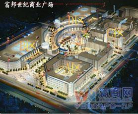 宁波富邦世纪商业广场