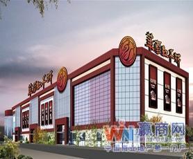 深圳华南红木城