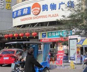 黄山台客隆购物广场