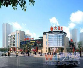 长沙大润发商业广场(宁乡店)